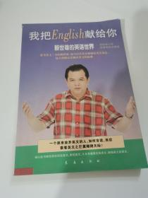 我把 English 献给你