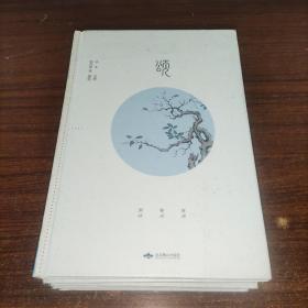 诗经:风雅颂(全三册)匠心阅读系列