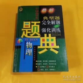 中国高中生物理典型题完全解题与强化训练题典:五星级