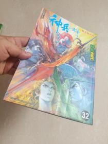 16开原版漫画 《 神兵玄奇  》合订本 第32期