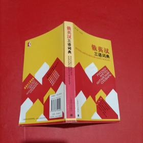 俄英汉三语词典 扉页有字