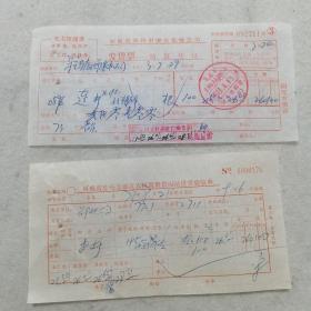 H组265: 1973年郑州市农业机械公司发货票,驻马店地区农机管理供应站进货验收单,购买连杆100个,一套两张,有毛主席语录(五金、机电设备专题系列藏品)
