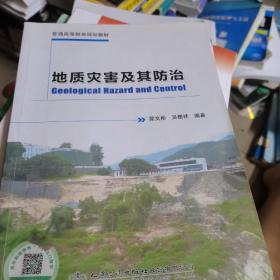 地质灾害及其防治