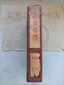杂志:语文学习1953年1.2.7-12,共8期合订本