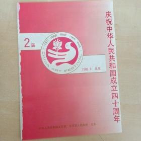 節目單 國際芭蕾舞比賽獲獎節目組合---- 慶祝中華人民共和國成立四十周年(第二屆中國藝術節 1989,9)