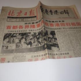 北京日报  1997年7月2日