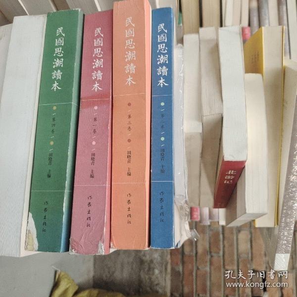 民国思潮读本(全四卷)