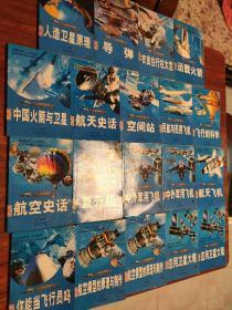 航空航天知识丛书 (1—24册少4、10、19、20、21册) 共19册合售