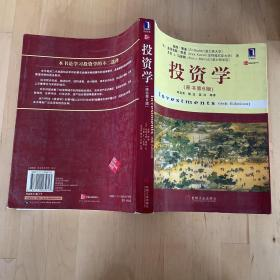 投资学:原书第6版