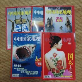 中国国家地理2004年1、2、3、6、8期