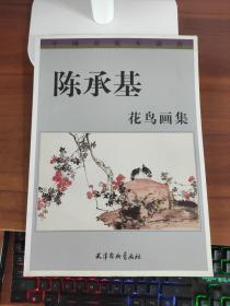 陈承基 花鸟画集