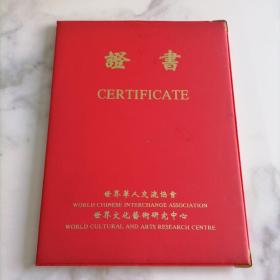 世界华人交流协会,世界文化艺术研究中心,国际优秀论文作品证书(我对书法创作的几点浅识)