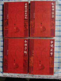 红学经典丛书:石头记脂本研究,红楼梦论稿,红楼梦辨,红楼说梦