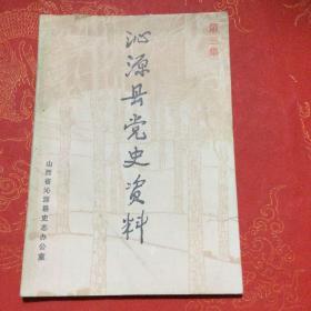 沁源县党史资料 第三集(以红色史料为主)