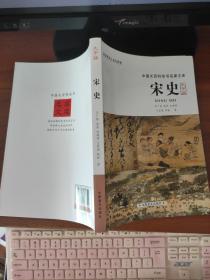 宋史(大字版) 邓广铭;漆侠 中国盲文出版社