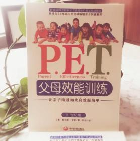 正版 P.E.T.父母效能训练:让亲子沟通如此高效而简单