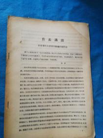 文革时期学习资料——首长讲话,给红卫兵战友的一封信 红卫兵更要思想革命化 为有牺牲多壮志(记毛主席一家人)