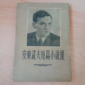 安东诺夫短篇小说选