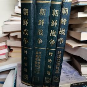 朝鲜战争〈1,2,3,5〉少第四册