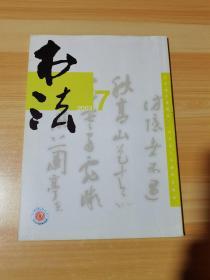 书法 2003.7