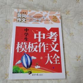 黄冈作文 中学生中考模板作文大全(正版)