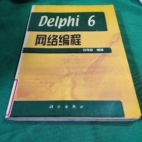 Delphi 6网络编程