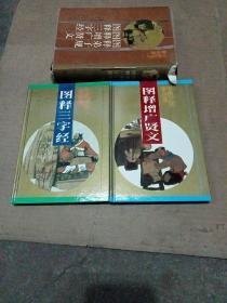 图释增广贤文 +图释三字经(精装2册 铜版彩印)  见图
