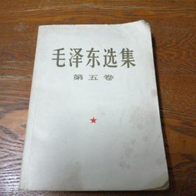 毛泽东选集 第五卷(大32开)