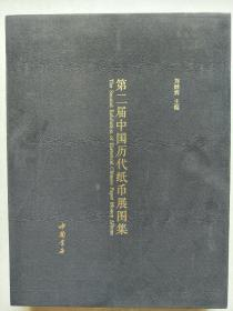 第二届中国历代纸币展图集
