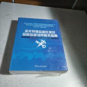 海关特殊监管区域及保税监管场所服务指南