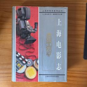 上海电影志
