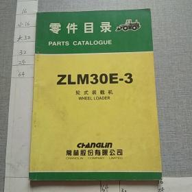 ZLM30E-3轮式装载机零件目录