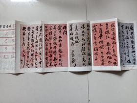 翁同龢手札选 2013书法杂志编辑部赠(80*27)