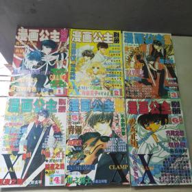 漫画公主别册1999年 1-8月号 12月号【9册合售】