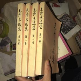 毛泽东选集 1-4   大32开 合售
