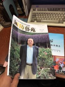 国防艺苑 韩天雍专刊    韩天雍 签名