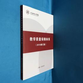 教学质量保障体系(2018修订版)
