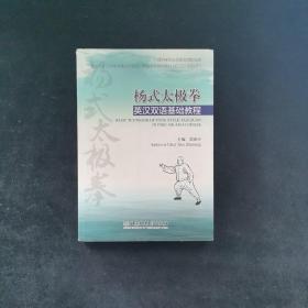 杨式太极拳英汉双语基础教程