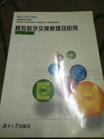 程控数字交换原理及应用