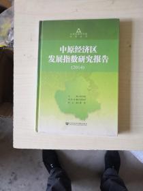 中原经济区发展指数研究报告.( 2014)精装塑封