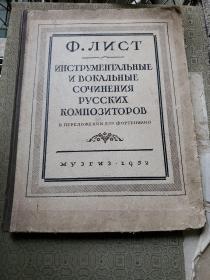 1952年8开精装俄文钢琴曲谱类