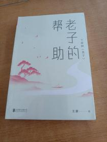 王蒙老庄系列·老子的帮助未开封