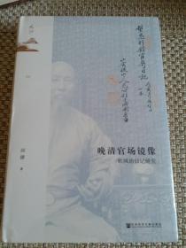鸣沙丛书·晚清官场镜像:杜凤治日记研究