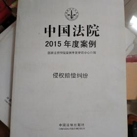中国法院2015年度案例
