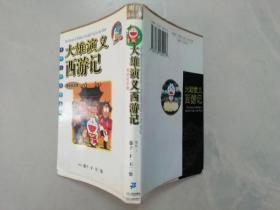 大雄演义西游记  (完全纪念版 )