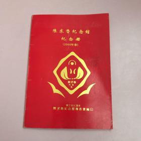 陈求鲁纪念馆纪念册--陈求鲁-宋代-乐清县进士榜眼【实物拍照现货正版】
