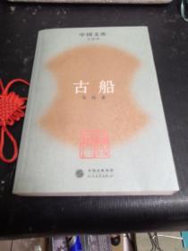 古船 (中国文库)馆藏