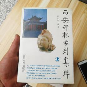 西安碑林古刻集粹.书法绘画卷