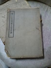 扬子江防洪问题之初步计划(民国时期)