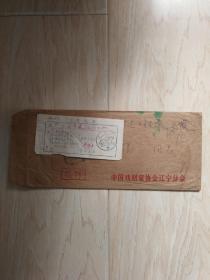 1980年 中国戏剧家协会辽宁分会 国内邮资已付实寄封(带信)